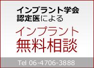 インプラント学会認定医によるインプラント無料相談 Tel 06-4706-3888